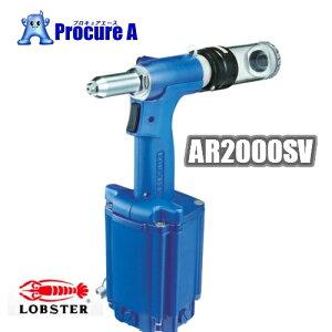 【送料無料】ロブテックス エアーリベッター AR2000SV吸引排出装置付※青(ブルー)LOBSTER(ロブスター),LOBTEX/エビ印