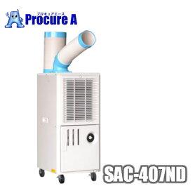 【予約注文】ナカトミ 排熱ダクト付 スポットクーラー SAC-407ND [K]単相100V 400x470x885mm ※メーカー欠品中:次回納期6月下旬頃(2021/06/16現在)