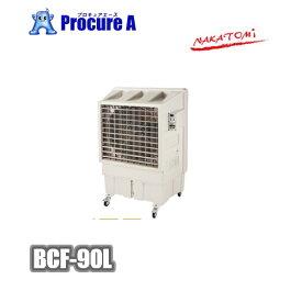【送料無料】 ナカトミ BCF-90L(N) 大型冷風扇/ナカトミ/業務用/大型/冷風機/127-5764/