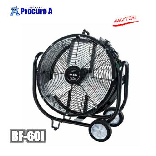 ナカトミ60cmビッグファン BF-60J【代引決済不可】【個人宅様送り送料別途】※送付先は企業様名を明記願います※/扇風機/冷風扇/換気/工場扇/BF60J