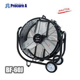 ナカトミ60cmビッグファン BF-60J【個人宅様送り送料別途】※送付先は企業様名を明記願います※/扇風機/冷風扇/換気/工場扇/BF60J
