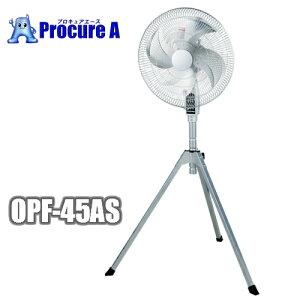 ナカトミ 45cmアルミハイスタンド扇(開放式) OPF-45AS 【個人宅様送り送料別途】※送付先は企業様名を明記願います※/扇風機/冷風扇/換気/工場扇/OPF45AS/大型/業務用/シルバー/