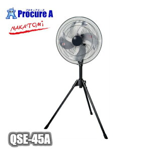 ナカトミ QSE-45A 単相100V 45cmアルミ工場扇 【個人宅様送り送料別途】【代引決済不可】