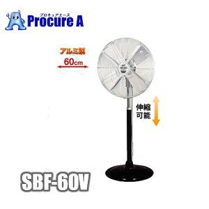 ナカトミ 60cmビッグファンスタンド式 SBF-60V【個人宅様送り送料別途】※送付先は企業様名を明記願います※/扇風機/冷風扇/換気/工場扇/SBF60V/大型/業務用/