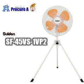 【送料無料】スイデン/suiden 工場扇(大型扇風機)スイファン 100V SF-45VS-1VP2 <仕様> ●全閉型モーター ●三段階風速調整式 ●首振り75° 【個人宅送り別途送料(要)】