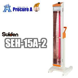 【送料無料】スイデン 遠赤外線ヒーター 単相200V シングルタイプ SEH-15A-2 [K] 【代引決済不可】 ヒートスポット/スポットヒーター/工場/作業所用/Heat Spot/業務用/暖房機/一人用/SEH152/SEH15A2/827-5556/