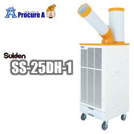 【送料無料】スイデン/Suiden スポットクーラー・スポットエアコンSS-25DH-1(1口 単相100V)自動首振りタイプ※SS-25DG-1の後継品※ 【代引決済不可】※車上渡し