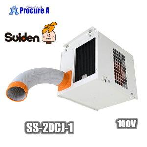 スイデン SS-20CJ-1 100V スポットエアコン シーリングタイプ  ※SS-25CH-1の後継品 【個人宅様送り送料別途】/1口冷風/天吊り/業務用/冷房/スポットクーラー