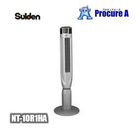【送料無料】スイデン NT-10R1HA ハイタワーファン360  suiden/単相100V/首振り機能/