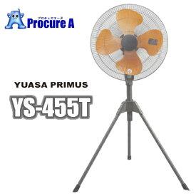 ユアサプライムス YS-455T スタンド型 工場扇 100V ハネ径45cm/工場/倉庫/扇風機/冷風機/三脚/換気/夏季商材/