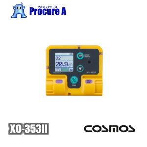 【送料無料】新コスモス電機 XO-353II 酸素計 /COSMOS/137-3829/カラー液晶/表示反転機能/データロギング機能/XX-353/XO-353 2/