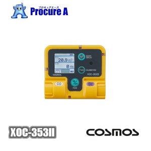 【送料無料】新コスモス電機 XOC-353II 酸素・一酸化炭素計 /COSMOS/137-3827/カラー液晶/表示反転機能/データロギング機能/XX-353/XOC-353 2/
