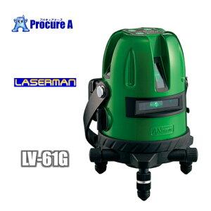 【送料無料】AXBRAIN/アックスブレーン LV-61G [K]高輝度グリーンレーザー墨出し器 【代引決済不可】<仕様>●ポイントレーザー搭載●全周回転微調整装置付 LV61G/墨出器/レーザーマン/半導