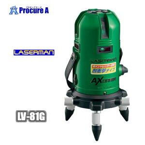 【送料無料】AXBRAIN/アックスブレーン LV-81G [K]高輝度グリーンレーザー墨出し器 【代引決済不可】<仕様>●ポイントレーザー搭載●全周回転微調整装置付 LV81G/墨出器/レーザーマン/半導