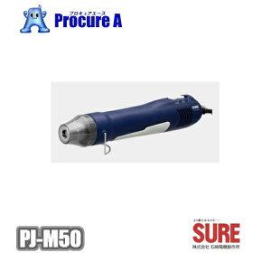 石崎電機製作所(SURE) PJ-M50 プラジェットミニ アタッチメントセット /167-8695/小型ヒートガン/