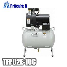 アネスト岩田 コンプレッサー TFP02E-10C 60HZ 単相100V オイルフリーレシプロタイプ 【代引決済不可】