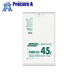 サニパック エコノプラス薄手タイプ半透明45L20枚 E-40 ▼382-7551 日本サニパック(株)