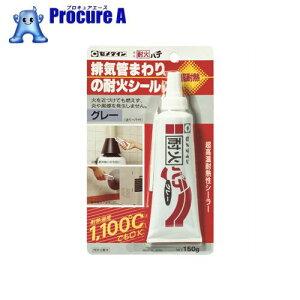 セメダイン 耐火パテ P150g HJ−112 HJ-112 ▼327-4322 セメダイン(株)
