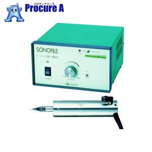SONOTEC SONOFILE 超音波カッター SF-653.HP-653 ▼760-6494 (株)ソノテック 【代引決済不可】【送料都度見積】