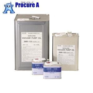ULVAC 真空ポンプ油(SMR−100 18L缶) SMR-100-18L ▼353-8761 (株)アルバック