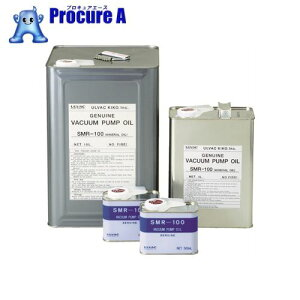 ULVAC 真空ポンプ油(SMR−100 4L缶) SMR-100-4L ▼353-8788 (株)アルバック