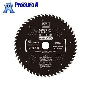 TRUSCO 木工用チップソー ブラックレーザー Φ147TMCL14752▼436-9033トラスコ中山(株)
