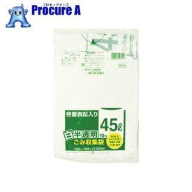 サニパック HT41容量表記入り白半透明ゴミ袋45L 10枚 HT41-HCL ▼375-4626 日本サニパック(株)