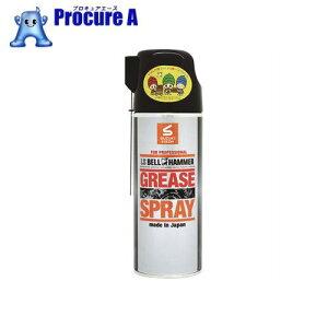 ベルハンマー 超極圧潤滑剤 LSベルハンマー グリーススプレー 420mlLSBH20▼115-7304スズキ機工(株)