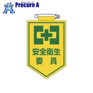 緑十字 ビニールワッペン(胸章) 安全衛生委員 90×60mm エンビ126006▼814-9451(株)日本緑十字社