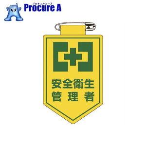 緑十字 ビニールワッペン(胸章) 安全衛生管理者 90×60mm 軟質エンビ 126019 ▼814-9464 (株)日本緑十字社