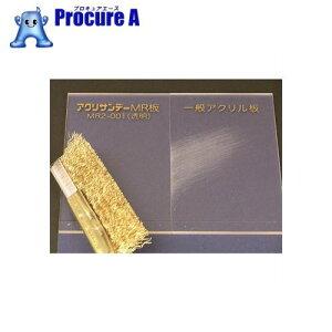 アクリサンデー アクリ表面硬化板透明650x1100x2mm MR2-001-L-2 ▼116-2058 アクリサンデー(株) 【代引決済不可】
