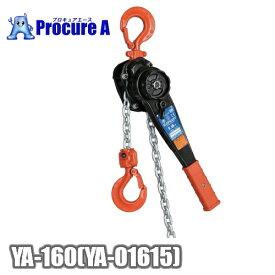 【送料無料】象印チェンブロック YA型 チェーンレバーホイストYA-160(YA-01615) 1.6t×1.5Mレバーブロック 強力レバーホイスト