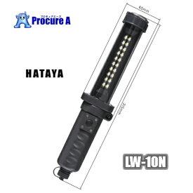 【新発売】【あす楽】ハタヤリミテッド LW-10N 充電式LEDジョーハンドランプ(LEDライト) HATAYA/10W/屋外用/500lm/136-4625/アウトドア/ ※LW-10の後継品※