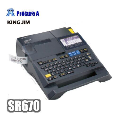 【送料無料】【あす楽】 キングジム/KINGJIM SR670 ラベルライター「テプラ」PRO