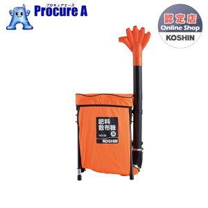 KOSHIN 背負い式肥料散布機 20LHD20▼ko591-0458830(株)工進【代引決済不可】