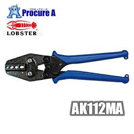 【あす楽】【当店オリジナル企画実施中!】ロブテックス AK112MA 絶縁被覆付圧着端子用 圧着工具使用範囲0.3・0.5・1.25・2・3.5・5.5 356-7800[8759][APA] /エビ/LOBTEX/LOBSTER/ロブスター/