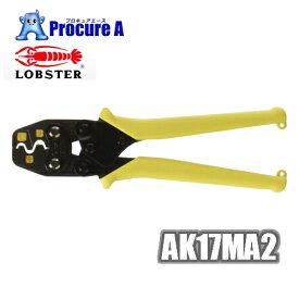 【あす楽】【当店オリジナル企画実施中!】ロブテックス AK17MA2 リングスリーブ(E)用ミニ圧着工具 使用範囲小(1.6x2)・小・中 356-7818[4009][APA] /エビ/LOBTEX/LOBSTER/ロブスター/