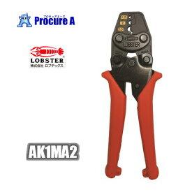 【あす楽】【当店オリジナル企画実施中!】ロブテックス AK1MA2 ミニ圧着工具 適用範囲1.25・2・5.5 /エビ/LOBTEX/LOBSTER/ロブスター/ ※AK1MAの後継品※