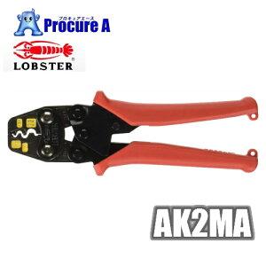 【あす楽】ロブテックス AK2MA 裸圧着端子用 ミニ圧着工具使用範囲0.3・0.5・1.25・2・3.5・5.5 356-7826[4041][APA] /エビ/LOBTEX/LOBSTER/ロブスター/