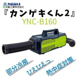 在庫あり!即日出荷!日動工業 YNC-B160 100V専用ポータブルスポットクーラー「カンゲキくん2」【5月頃入荷予定】