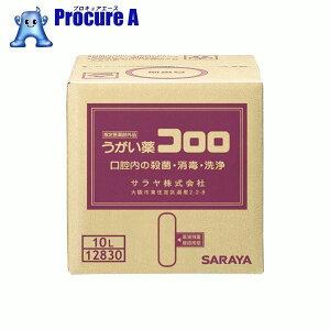 サラヤ うがい薬コロロ 10L 12830 ▼342-0141 サラヤ(株)