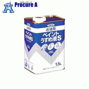 アサヒペン お徳用ペイントうすめ液S1.5L 571144 ▼445-0892 (株)アサヒペン