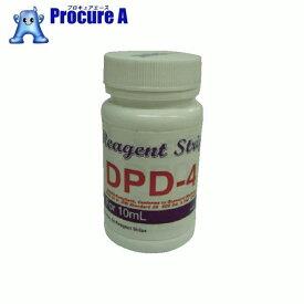 カスタム 全離残留塩素用DPD試薬50回分 (1S入) DPD-4 ▼481-0333 (株)カスタム