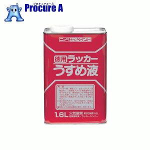 ニッぺ 徳用ラッカーうすめ液 1.6L HPH002-1.6 ▼419-6805 ニッペホームプロダクツ(株)