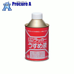 ニッぺ 徳用ラッカーうすめ液 250ML HPH011-250 ▼419-6830 ニッペホームプロダクツ(株)