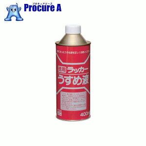 ニッぺ 徳用ラッカーうすめ液 400ML HPH011-400 ▼419-6848 ニッペホームプロダクツ(株)