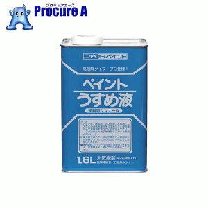 ニッぺ 徳用ペイントうすめ液 1.6L HPH101-1.6 ▼419-6856 ニッペホームプロダクツ(株)
