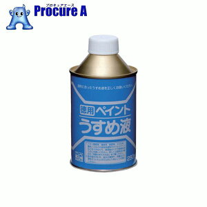 ニッぺ 徳用ペイントうすめ液 250ML HPH101-250 ▼419-6864 ニッペホームプロダクツ(株)