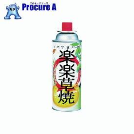 サカエ富士 楽楽草焼ジリーズ用カセットボンベ KYB-250 ▼816-2418 栄製機(株)