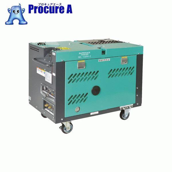 スーパー工業 ディーゼルエンジン式高圧洗浄機SEL−1325V2(防音温水型) SEL-1325V-2 ▼787-9016 スーパー工業(株) 【代引決済不可】